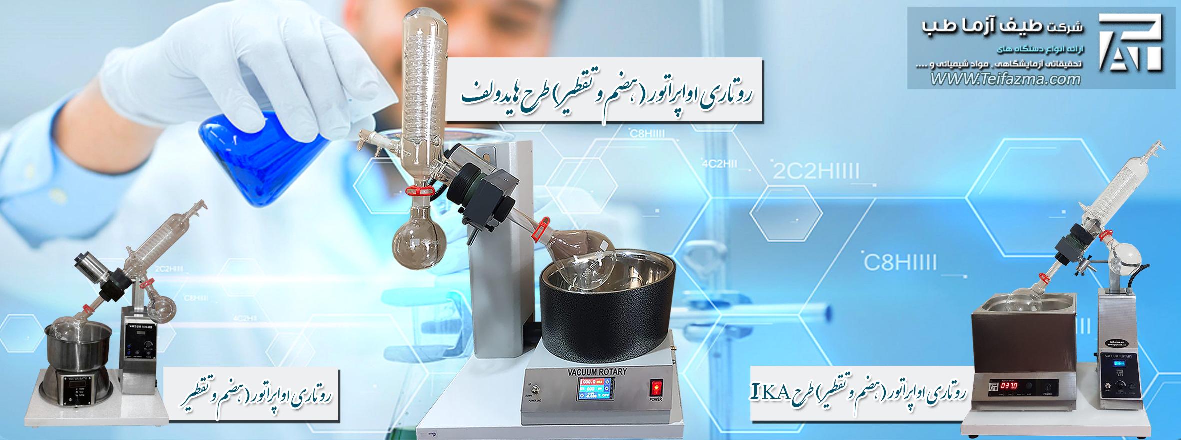 اولین و برترین تولید کننده روتاری اواپراتور در ایران