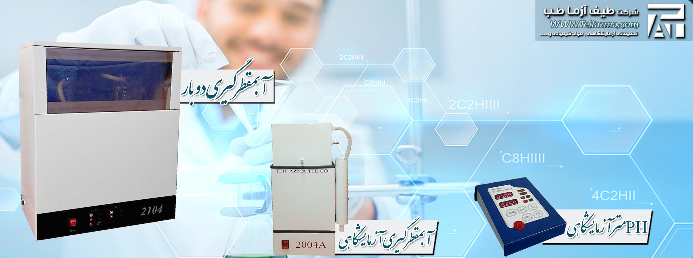 تولید آبمقطرگیری (يكبار و دوبار تقطير) ، PHمتر آزماییشگاهی