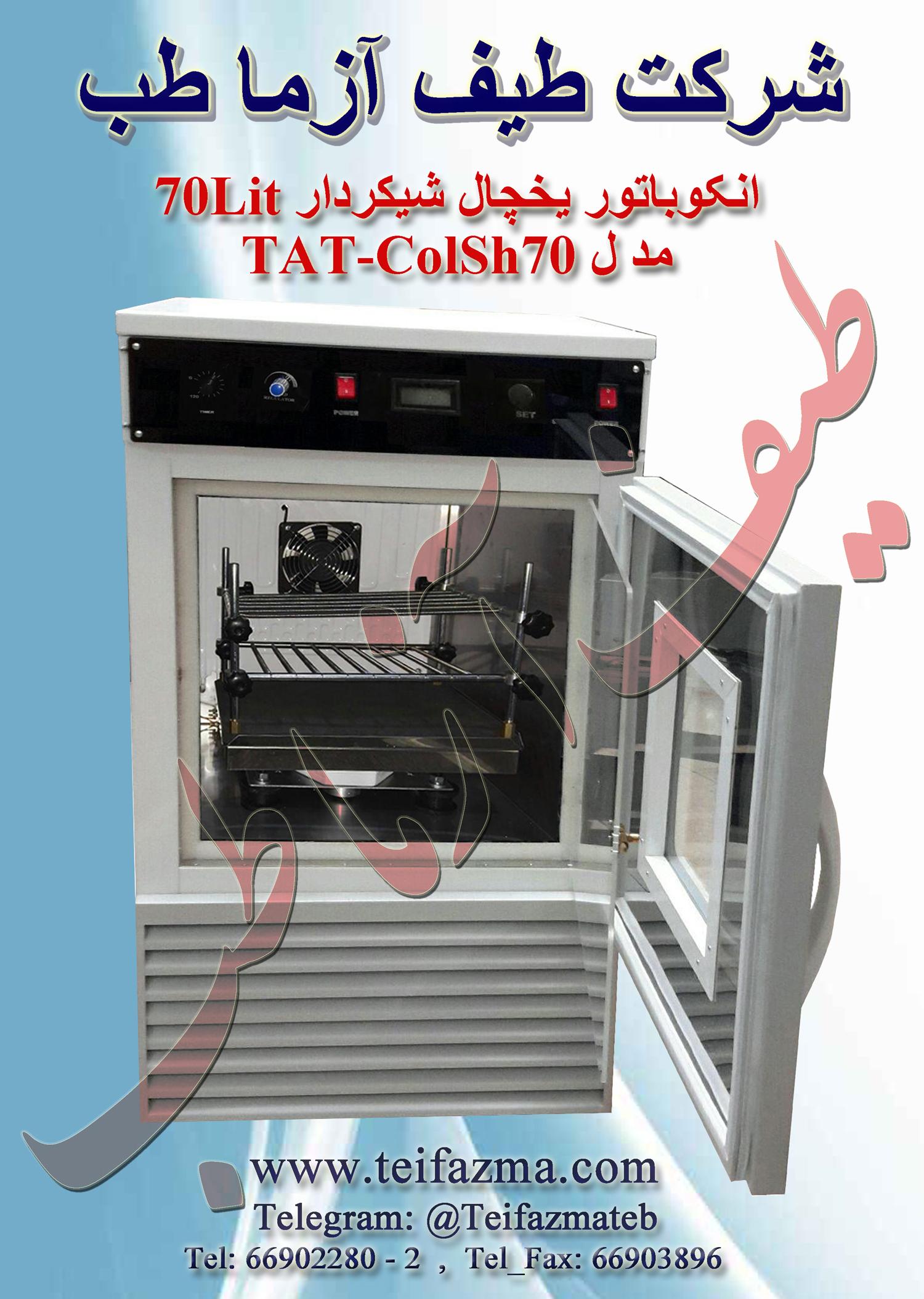 دستگاه انکوباتور یخچال شیکردار