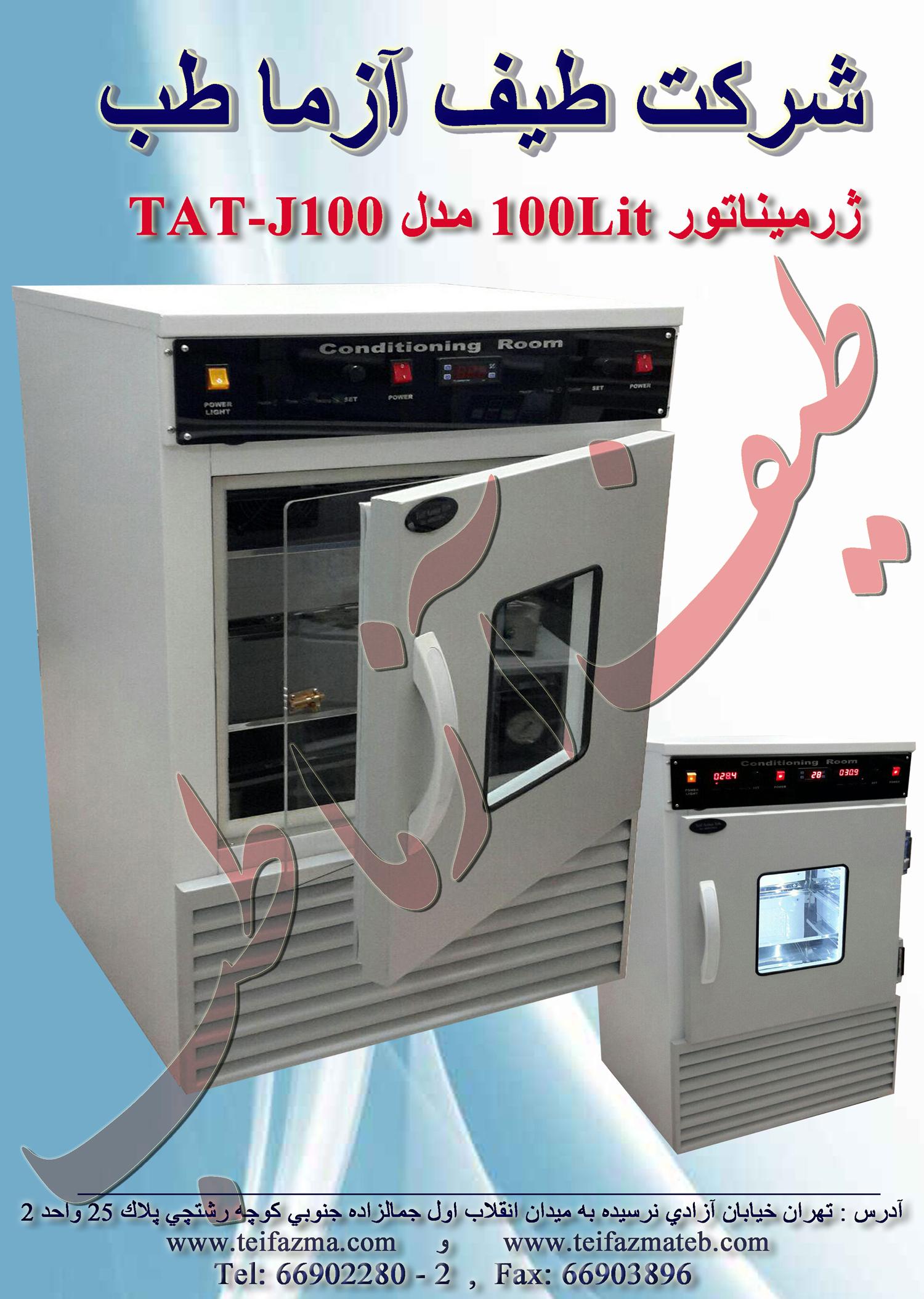 دستگاه ژرمیناتور ۱۰۰ لیتر