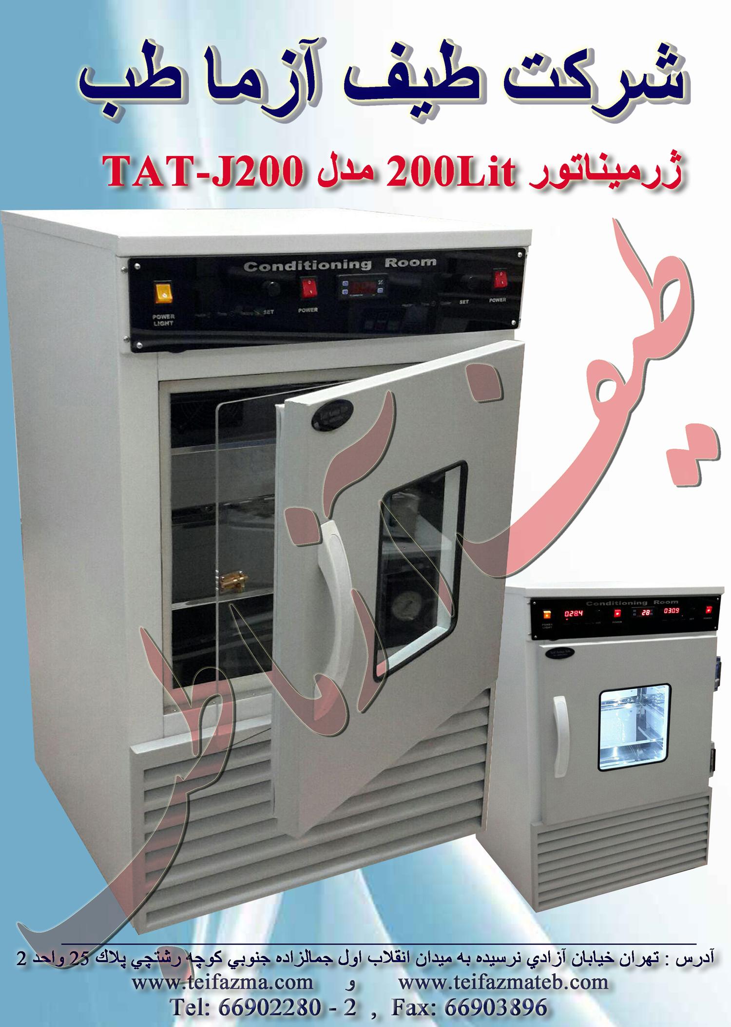 دستگاه ژرميناتور 200 ليتر