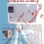 بروشور کوره الکتریکی