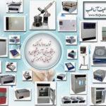 دستگاههای آزمایشگاهی