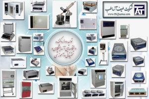 دستگاه آزمایشگاهی