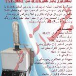 بروشور آبمقطرگیری ۴ لیتر۱