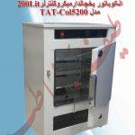 دستگاه انکوباتور یخچال