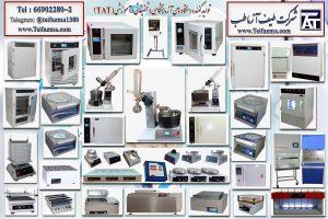 تولیدکننده دستگاههای آزمایشگاهی
