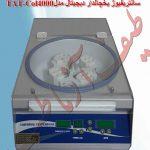دستگاه سانتریفوژ یخچال
